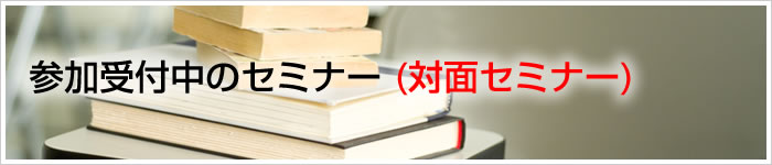 対面セミナー・勉強会